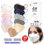 JN95 信頼の日本製 不織布 マスク 医療用クラスの性能 3D立体構造  N95マスク同等 4層構造 話しやすい メイクがつきにくい 息がしやすい 小顔効果