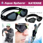 AquaSphere[アクアスフィア]Kayenne[カイエン]スイム用ゴーグル[水中メガネ] トライアスロン