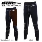 [男性用]dlife[デライフ]ネオプレーンロングパンツ[Neoprene Pants]メンズ