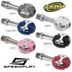SPEED-PLAY[スピードプレイ]ZERO[ゼロ]ステンレスシャフトウォーカブルクリート仕様[自転車ビンディングペダル]正規輸入品