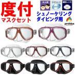 【度付きレンズ付セット】PROBLUE[プロブルー]オルナタ[Ornata]MS-252シリコンマスク