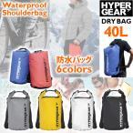 HyperGear[ハイパーギア]防水ショルダーバック[40リットル]ドライバック[ウォータープルーフザック]防水バッグ