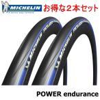 Yahoo!ディスカバリーお得な2本セット!Michelin ミシュラン POWER パワー endurance エンデュランス 自転車用タイヤ ロードバイクタイヤ