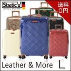 スーツケース ハード 大型 Lサイズ 出張 長期旅行 1週間以上 ハードスーツケース トランク 軽量  Stratic レザー