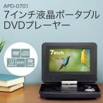 7インチ液晶ポータブルDVDプレーヤー 小型 7インチ コンパクト 液晶 AC/DC/乾電池 CD SDカード USBメモリ