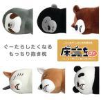 床ごこちJr 抱き枕 ぬいぐるみ 動物 猫 犬  小さい 小さめ かわいい  子供用 なまけもの 柴犬 くま ゴリラ パンダ ねこ
