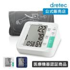 血圧計 上腕式 上腕式血圧計 dretec(ドリテック) bm-200 おすすめ 大画面 シンプル プレゼント オリジナルカラー