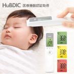 体温計 非接触型 医療機器認証品 非接触型体温計 正確 医療用 家庭用 非接触 おでこ こめかみ 子ども 赤ちゃん HUBDIC HFS-1000 在庫あり