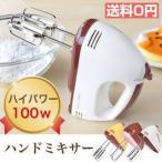 【送料無料】ハンドミキサー ホイッパー 電動 生クリーム 5段スピード