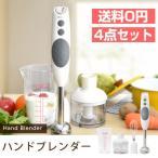 ブレンダー ハンドブレンダー スムージー ハンド ミキサー  hm-801wt チョッパー ホイッパー 離乳食 スープ フードプロセッサー