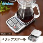 ドリップスケール 2kg キッチンスケール ドリップ コーヒー はかり タイマー クッキングスケール デジタル スケール キッチン 計量器