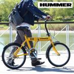 ハマー 折り畳み自転車 20インチ マウンテンバイク おしゃれ かっこいい MTB イエロー