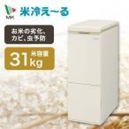 米びつ 冷蔵庫 31kg(30kg) 米櫃 お米冷蔵庫 米 保管 スリム 保冷 お米収納 涼しい 収納 計量 白米 おしゃれ エムケー精工