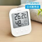 デジタル温湿度計 デジタル 大画面 高精度 おしゃれ ドリテック 卓上 壁掛け 温度計 湿度計