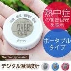 ショッピング熱中症 温度計 熱中症対策グッズ デジタル 湿度計 温湿度計 赤ちゃん 携帯 インフルエンザ 予防 警告 コンパクト