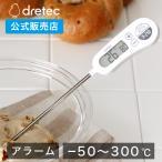 温度計 料理用 料理用温度計 アラーム ミルク 揚げ物 油 クッキング温度計 肉 ハンバーグ お茶 防滴 野菜 O-263 50℃洗い 70℃蒸し 調理