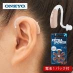 補聴器 空気電池1パック付 ONKYO オンキョー 耳掛け式 左右両耳用 電池付 デジタル補聴器 コンパクト  ハウリング抑制 集音器 集音機