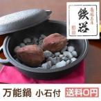 ショッピング鍋 万能鍋(小石付) 南部鉄器 鋳造 鉄分 頑丈 オーブン 圧力 IH ガス 鍋 石焼 シンプル 煮込み 焼き 岩手 焼き芋