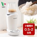 精米機 家庭用 2合 小型 COPON 玄米 白米 コンパクト