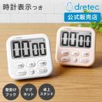 キッチンクロックとしても使える便利な時計機能付