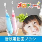 Yahoo!dish電動歯ブラシ 子供用 メロディー付音波電動歯ブラシ 超音波 かわいい 光 親子 音波式電動歯ブラシ 高速振動 こども