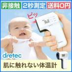 体温計 赤ちゃん 非接触 医療用 赤外線  早い ドリテック TO-400