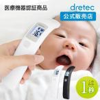 【送料無料】体温計 赤外線 赤ちゃん 非接触体温計 こめかみ お年寄り 子ども ベビー 1秒 赤ちゃん用体温計 温度 簡単 早い 保育 介護 温度測定器
