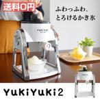 かき氷器 yukiyuki2 新型 手動 かき氷機 雪花水 家庭用 台湾