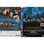 インファナル・アフェアII 無間序曲|中古DVD