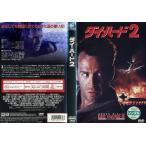 disk.kazu.saitoで買える「ダイ・ハード2 DIE HARD 2 ブルース・ウィリス [中古DVDレンタル版]」の画像です。価格は200円になります。