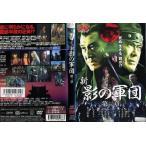 新 影の軍団 第二章 中古DVD