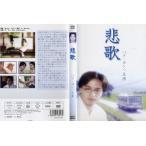 悲歌 (2000年) [字幕][パク・ヨンハ]|中古DVD