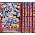 エンタの神様 ベストセレクション 1〜6 (全6枚)(全巻セットDVD)|中古DVD