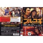 プルコギ THE 焼肉ムービー [松田龍平/山田優/ARATA]|中古DVD