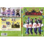 おぎやはぎ&北陽 ダック引越劇場 2 セカンドシーズン|中古DVD