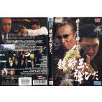 鉄砲玉、弾ンだ [小沢仁志/小沢和義] 中古DVD