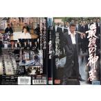 最後の神農(テキヤ) [哀川翔]|中古DVD
