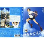 時をかける少女 THE GIRL WHO LEAPT THROUGH TIME|中古DVD