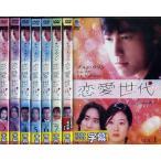 恋愛世代 1〜8 (全8枚)(全巻セットDVD)|中古DVD