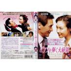 ピアノを弾く大統領 The Romantic President [チェ・ジウ]|中古DVD
