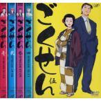 ごくせん 1〜5 (全5枚)(全巻セットDVD)|中古DVD