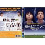 夜のピクニック [多部未華子/石田卓也]|中古DVD