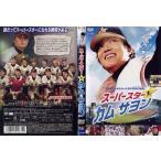 スーパースター☆カム・サヨン [字幕][イ・ボムス]|中古DVD