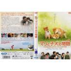 マリと子犬の物語 [船越英一郎/松本明子]|中古DVD