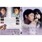 私たちの幸せな時間 [カン・ドンウォン/イ・ナヨン]|中古DVD