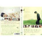 世界はときどき美しい (2006年)|中古DVD
