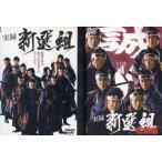実録 新選組 侠「新選組」参上!!+完結編 最後の侍、侠「新選組」 (全2枚)(全巻セットDVD)|中古DVD