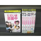 ただいま恋愛中 1〜8 (全8枚)(全巻セットDVD) [字幕]|中古DVD