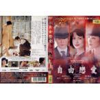 自由戀愛 ジユウレンアイ bluestocking [長谷川京子/木村佳乃/豊川悦司]|中古DVD