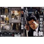 実録 銀座警察 義侠 [加勢大周]|中古DVD